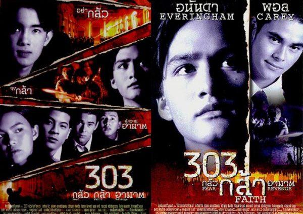 หนังไทยยุค 90